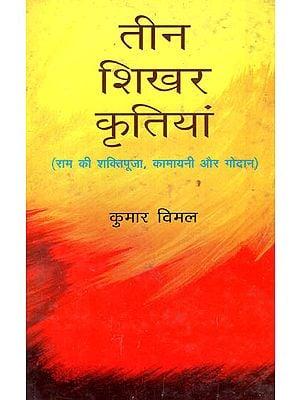 तीन शिखर कृतियां (राम की शक्तिपूजा, कामायनी और गोदान) : Three Peak Creations (Rama's Shaktipooja, Kamayani and Godan)
