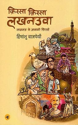 क़िस्सा क़िस्सा लखनउवा - लखनऊ के अवामी क़िस्से: Qissa Qissa Lucknowaa (Short Stories by Himanshu Bajpai)