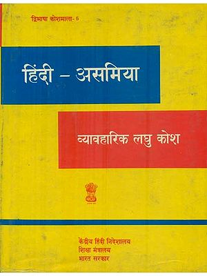 हिंदी असमिया कोश : Hindi Assamese Dictionary (An Old and Rare Book)