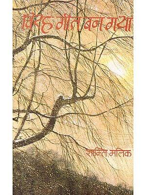 विरह गीत बन गया : Book of Poems