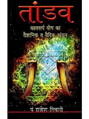 तांडव (कालसर्प योग का वैज्ञानिक व वैदिक खंडन): Orgy- Scientific and Vedic Refutation of Kalsarpa Yoga