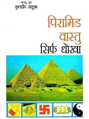 पिरामिड वास्तु सिर्फ धोखा: Pyramid Vastu Just Cheat