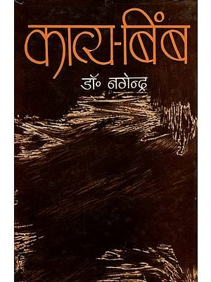 काव्य-बिंब: Poetry-Image By Dr. Nagendra (An Old and Rare Book)