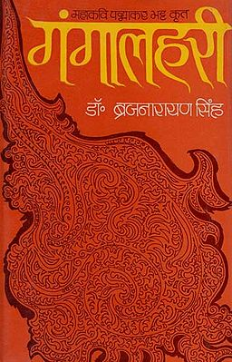 गंगालहरी (भूमिका एवं व्याख्या सहित): Gangalhari- With Role and Explanation (An Old and Book)