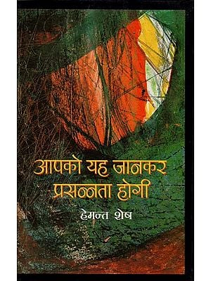 आपको यह जानकर प्रसन्नता होगी: You Will Be Happy To Know (Collection of Hindi Poems)