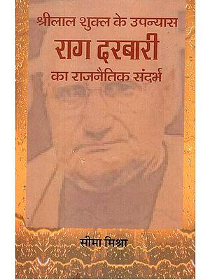 श्रीलाल शुक्ल के उपन्यास 'राग दरबारी ' का राजनैतिक सन्दर्भ : Political Reference to Shrilal Shukla's Novel Raag Darbari
