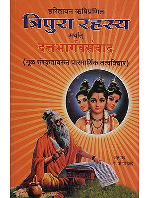 त्रिपुरा रहस्य अर्थात् दत्तभार्गवसंवाद - Tripura Mystery of Dattabhargava Dialogue (Marathi)