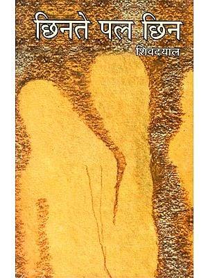 छिनते पल छिन: Chhinate Pal Chhin (A Novel)