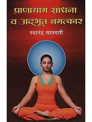 प्राणायाम साधना व अद्भुत चमत्कार - Pranayama Sadhana And Wonderful Miracles (Marathi)
