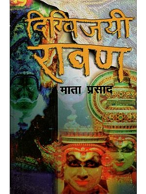 दिग्विजयी रावण: Digvijay Ravan (Management Poetry By Mata Prasad)