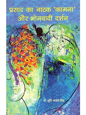 प्रसाद का नाटक 'कामना' और भोगवादी दर्शन : Prasad's Play 'Kamna' and Bhogadi Philosophy
