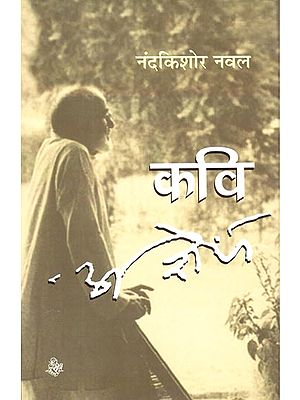 कवि अज्ञेय: Poet Agnostic
