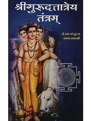 श्री गुरुदत्तात्रेय तंत्रम - Sri Gurudattatreya Tantram (Marathi)