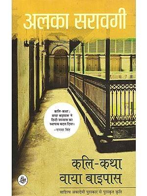 काली -कथा  : वाया  बी  पास   :  Kali-Katha : Via By Pass (A Novel)
