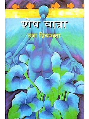 शेष यात्रा: Shesh Yatra (A Novel)