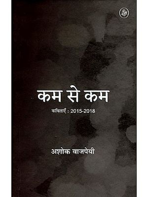 कम से कम (Collection of Hindi Poems)