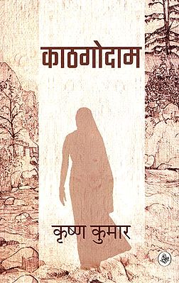 काठगोदाम: Kathgodam (Hindi Short Stories)