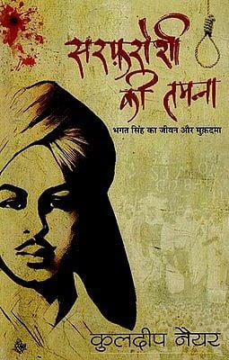 सरफ़रोशी की तमन्ना (भगत सिंह का जीवन और मुक़दमा) : Sarfaroshi ki Tamanna (Life and lawsuit of Bhagat Singh)