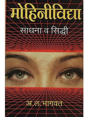 मोहिनीविधा साधना व सिद्धी - Etymology Sadhana and Siddhi (Marathi)