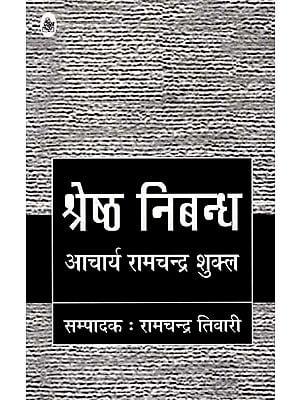 श्रेष्ठ निबंध : Essays by Aacharya Ramchandra Shukla