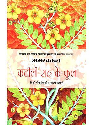 कटीली राह के फुल: Katili Rah ki Phool (A Novel)