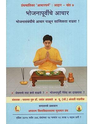 भोजनापूर्वीचे आचार - Basic Conducts Before Meals (Marathi)