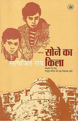 सोने का किला: Sone Ka Kila (A Novel)