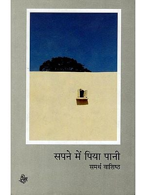 सपने में पिया पानी: Drink Water In The Dream (Collection of Hindi Poems)