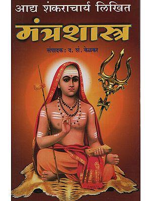 आद्य शंकराचार्य लिखित मंत्रशास्त्र - Adi Shankaracharya Written Mantra Shastra (Marathi)