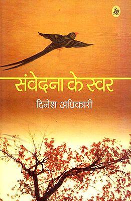 संवेदना के स्वर  : Tone of Sympathy (Collections of Hindi Poems)