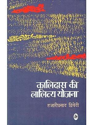 कालिदास की लालित्य योजना: Kalidas Ki Lalitya Yojana (A Essays)