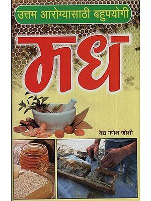 मध – Honey (Marathi)