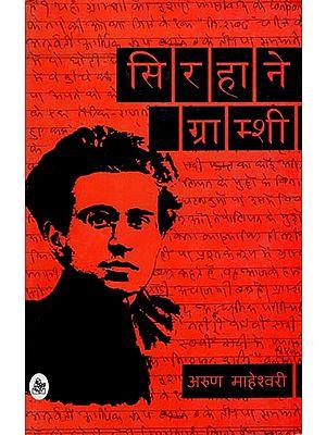 सिरहाने ग्राम्शी: Sirhane Gramshi (Collection of Short Stories)