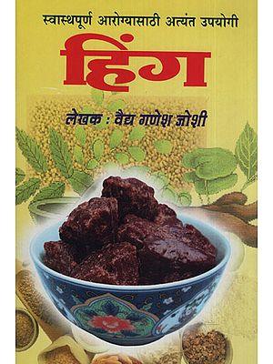 हिंग – Hing (Marathi)