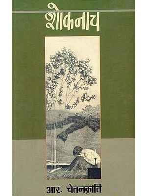 शोकनाच: Shoknach (Collection of Hindi Poems)