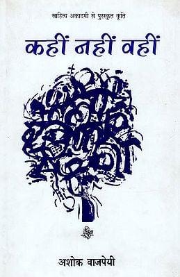 कहीं नहीं वहीं (साहित्य अकादमी से पुरस्कृत कृति): Somewhere No There By Ashok Vajpeyi