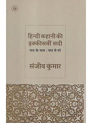 हिन्दी कहानी की इक्कीसवीं सदी: Hindi Story of The Twenty-First Century