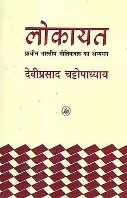 लोकायत (प्राचीन भारतीय भौतिकवाद का अध्ययन):Lokayata (The Study of Ancient Indian Materialism)