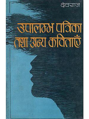 उपालम्भ पत्रिका तथा अन्य कविताएँ: Uplambha Patrika Tatha Anya Kavitayen - Poetry (An Old and Rare Book)