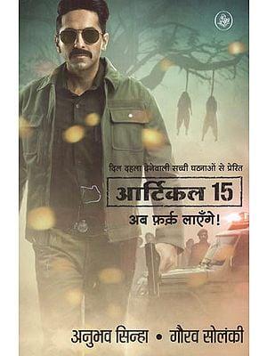 आर्टिकल 15: Article 15 (Screenplay by Anubhav Sinha and Gaurav Solanki)