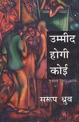 उम्मीद होगी कोई (गुजरात 2002 - 2006) : Ummid Hogi Koi (Gujarat 2002 - 2006)