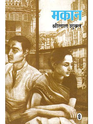 मकान: Makaan (Novel)