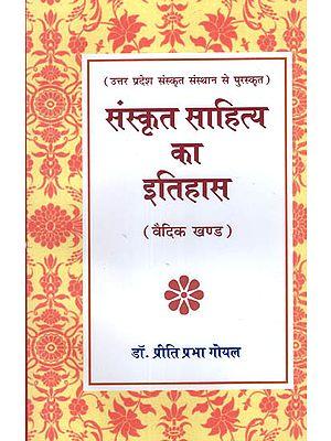संस्कृत साहित्य का इतिहास (वैदिक खण्ड) - History of Sanskrit Literature (Vedic Khand)