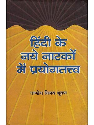 हिंदी के नये नाटकों में प्रयोगतत्त्व: Use in Hindi New Plays
