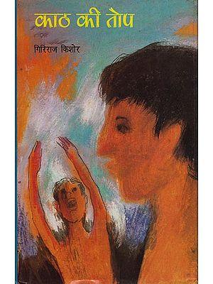 काठ की तोप: Kaat Ki Top (Play)