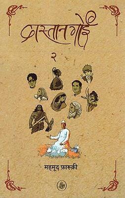 दास्तानगोई - 2: Daastangoi - 2 (Short Stories)