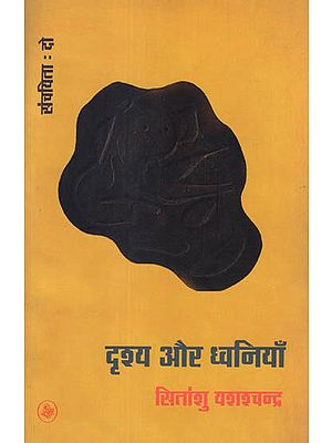 दृश्य और ध्वनियाँ: Drishya Aur Dhwaniyan Prose by Sitanshu Yashaschandra
