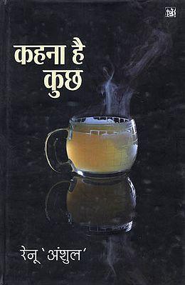 कहना है कुछ: Kahna Hai Kuchh (Short Stories)