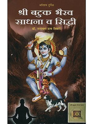 श्री बटुक भैरव साधना व सिद्धी - Shri Batuk Bherava Sadhana and Siddhi (Marathi)