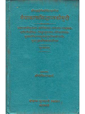 वैयाकरणसिद्धान्तकौमुदी: Vaiyakaran Siddhant Kaumudi